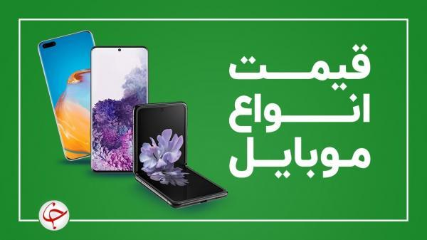 قیمت روز گوشی موبایل 3 مهر